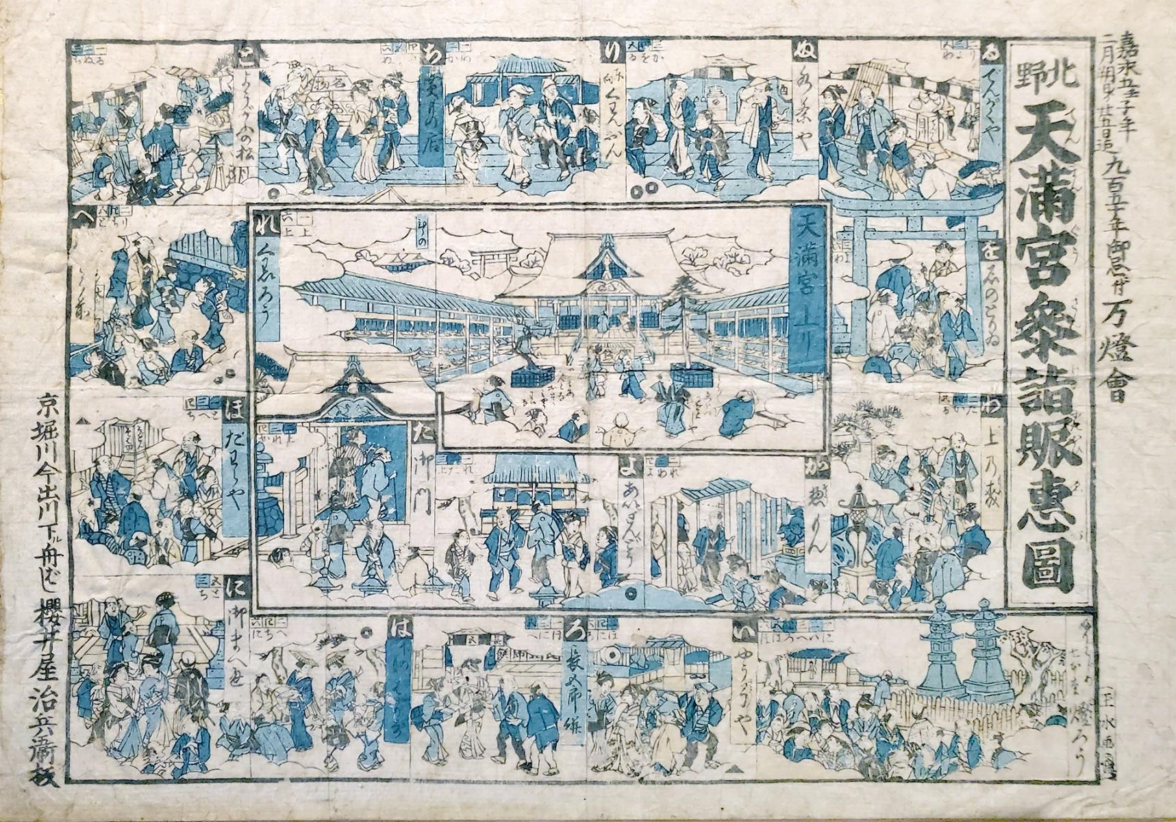 長五郎餅の歴史