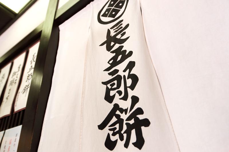 長五郎餅本店